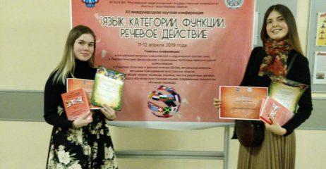 М. Соловьева и Е. Ленкова с грамотами за лучшее выступление в секциях