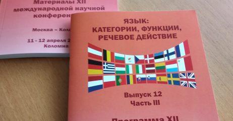 Программа и сборник материалов
