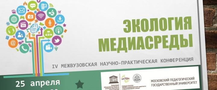 Межвузовская конференция «Экология медиасреды» предлагает применить экологический подход к анализу медийных процессов