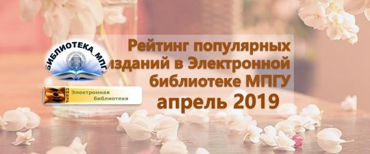 Популярные книги в Электронной библиотеке МПГУ за апрель 2019 года
