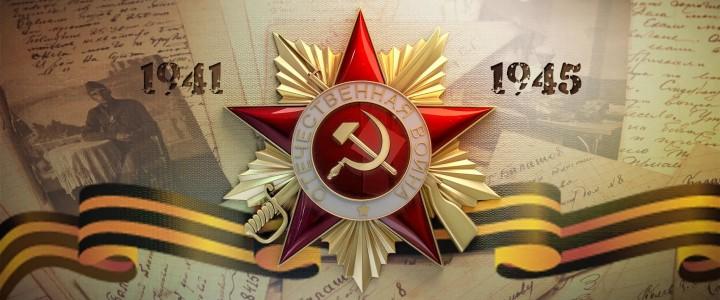 Афиша Библиотеки МПГУ ко Дню Победы
