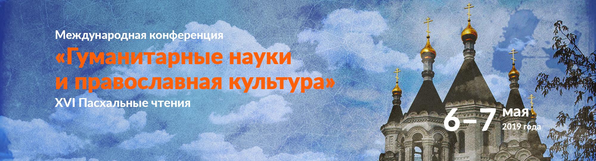 пасха19 1