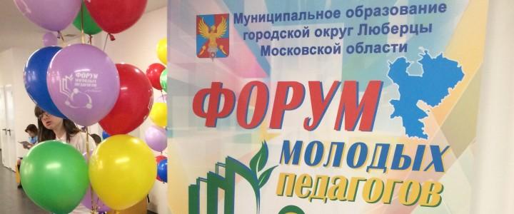 Специалист Факультета регионоведения и этнокультурного образования ИСГО МПГУ провел мастер-класс «QR-code» для молодых педагогов в рамках проекта «Новая школа»