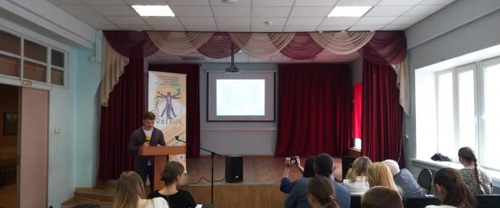 ХIV межвузовская конференция молодых ученых по результатам исследований в области педагогики, психологии, социокультурной антропологии