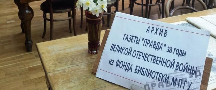 В библиотеке МПГУ открылась выставка «Хроники Великой Отечественной»
