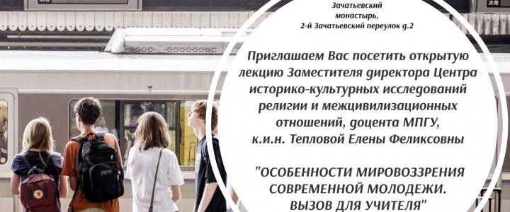 Открытая лекция в Зачатьевском монастыре