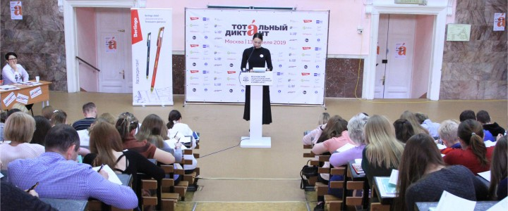 """МПГУ стал центральной площадкой """"Тотального диктанта"""" в Москве"""