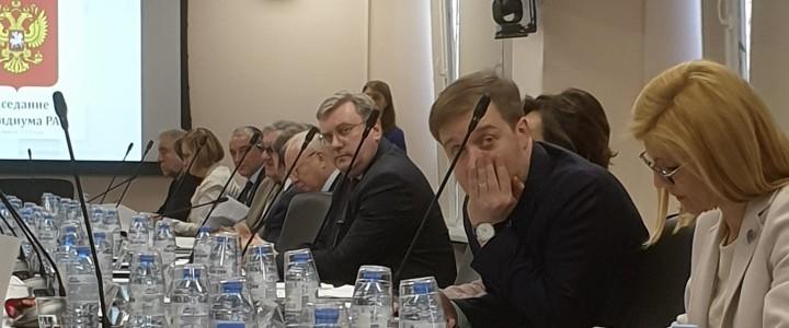 А.В.Лубков выступил на заседании президиума РАО