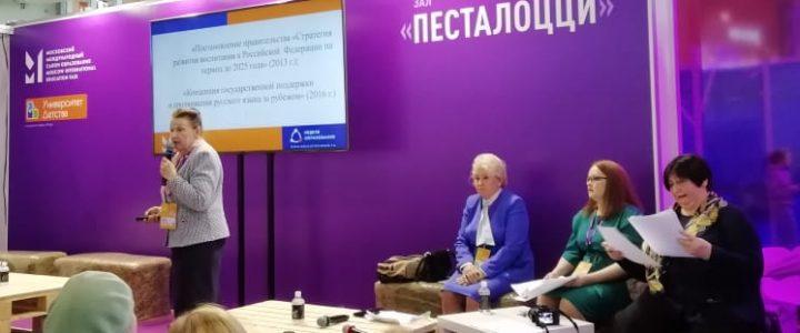 Кафедра теории и методики дошкольного образования на ММСО