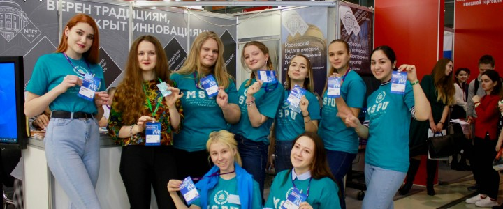 Институт иностранных языков на ММСО 2019