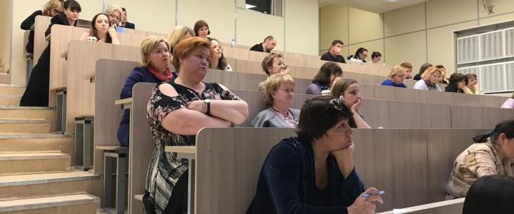 В МПГУ прошел очный этап программы повышения квалификации «Разработка образовательных программ подготовки педагогов в соответствии с ФГОС ВО 3++  и организация образовательного процесса по программам высшего образования»