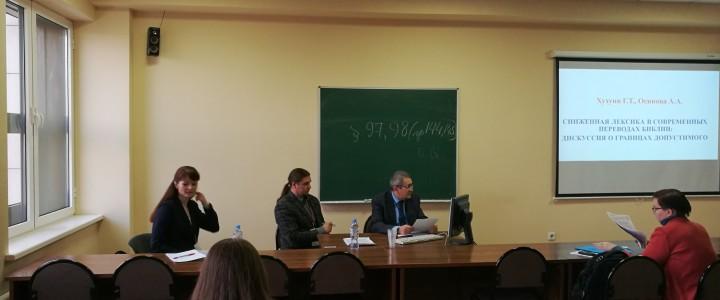 МАГИЯ ИННО с преподавателями Института иностранных языков МПГУ