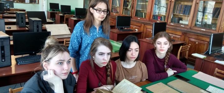 Археографический семинар Института филологии МПГУ в Российском государственном архиве древних актов