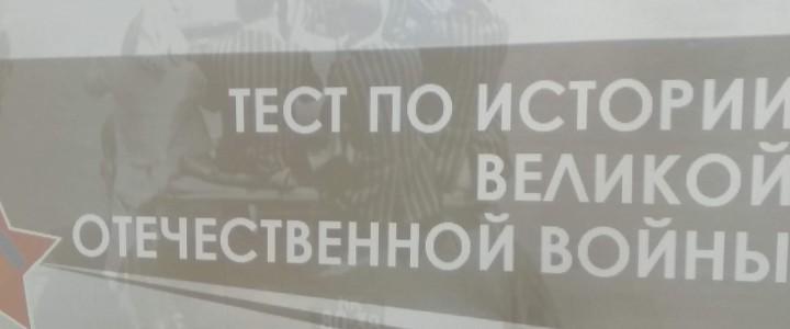 Покровский филиал МПГУ принял участие в традиционной международной акции «Тест по истории Великой Отечественной войны»
