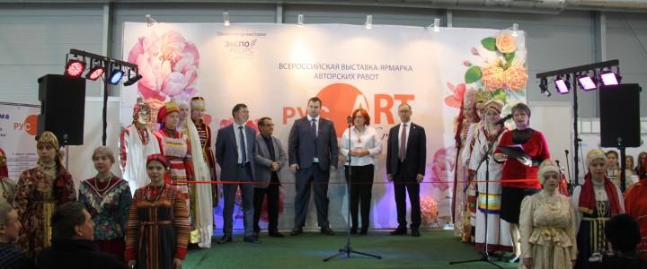 МПГУ на Всероссийской выставке-ярмарке авторских изделий «РусАртСтиль»
