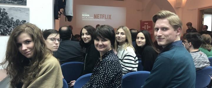 Студенты и сотрудники МПГУ посетили показ фильма по приглашению Посольства Мексики