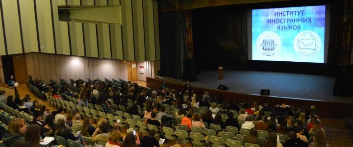 День открытых дверей Института иностранных языков 2019