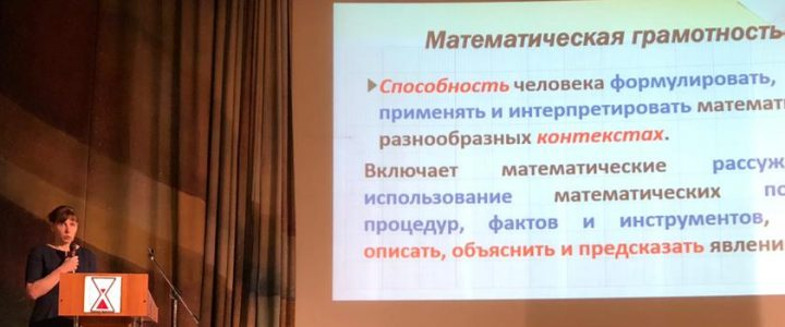 Наши преподаватели провели лекцию для учителей математики на Всероссийском педагогическом марафоне учебных предметов