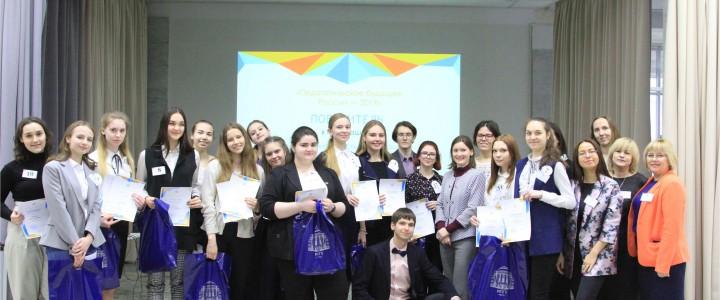 В МПГУ прошел 15-й ежегодный университетский конкурс «Педагогическое будущее России – 2019»