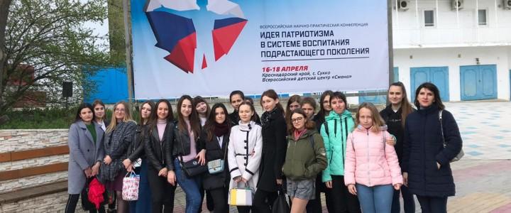 Студенты Анапского филиала МПГУ приняли участие во Всероссийской научно-практической конференции «Идея патриотизма в системе воспитания подрастающего поколения»