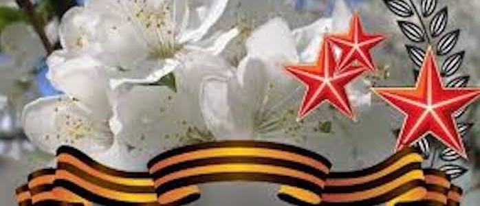 Поздравление ректора МПГУ А.В.Лубкова с Днем Победы