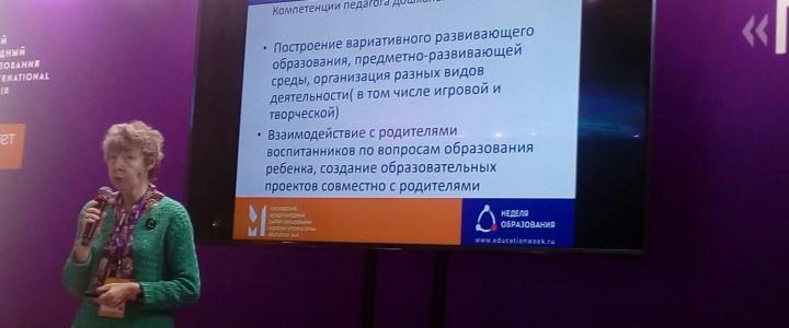 На ММСО-2019 обсуждались вопросы образования и подготовки педагогических кадров
