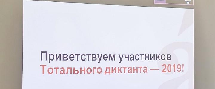 """В Анапском филиале МПГУ состоялась всемирная акция """"Тотальный диктант"""""""