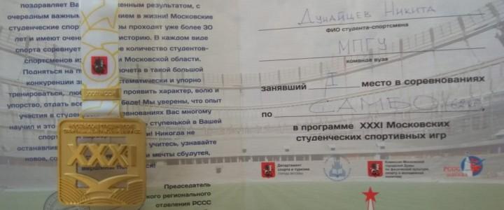 Студент 2 курса ИФКСиЗ Дунайцев Никита занял 1 место в соревнованиях по Самбо!