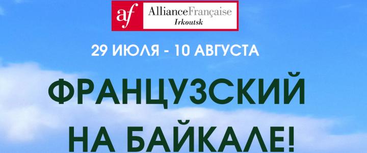Альянс Франсез-Иркутск и кафедра романских языков им.В.Г.Гака приглашают учить французский язык на Байкале