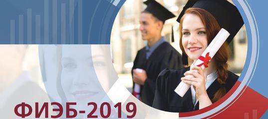 О проведении Федерального интернет-экзамена выпускников бакалавриата на базе МПГУ
