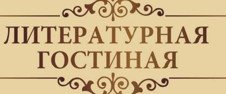 Литературно-музыкальная гостиная: встреча единомышленников
