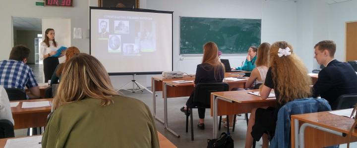 Музей МПГУ на научной конференции в МИТХТ (МИРЭА-РТУ)