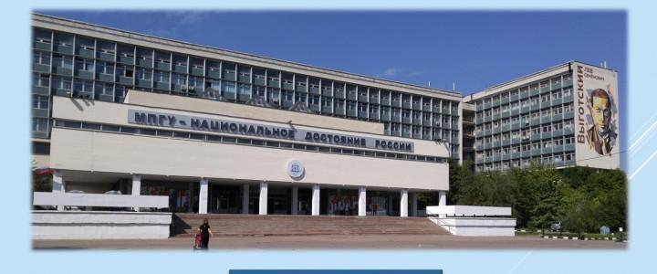 В 2019 г. – 30 лет с открытия Корпуса гуманитарных факультетов МПГУ