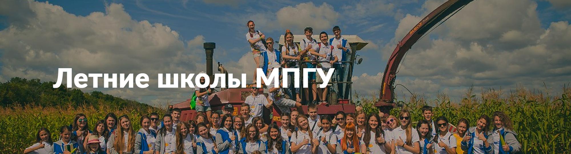 Летние школы МПГУ