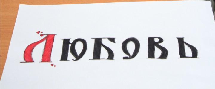 МПГУ встречает московских школьников в Дни славянской письменности и культуры