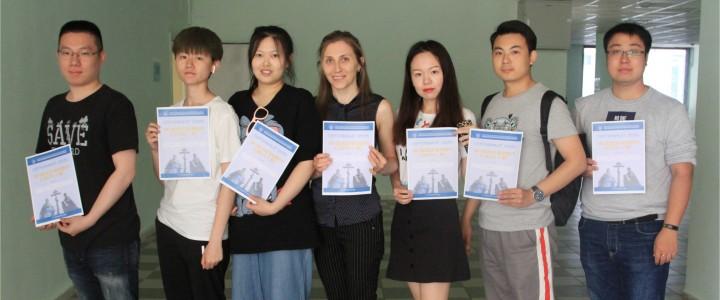 Просветительский лекторий для студентов в рамках Дней славянской письменности и культуры в МПГУ