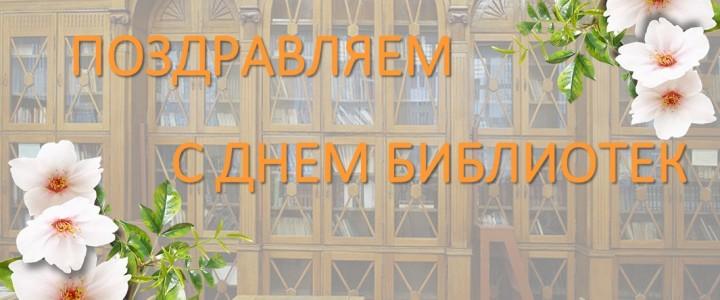 Поздравляем с Общероссийским днем библиотек