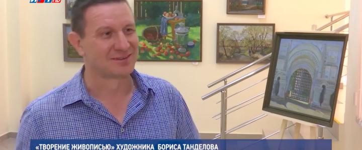 Открытие персональной выставки доцента кафедры рисунка Бориса Дариспановича Танделова