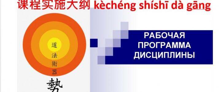 Cостоялось очередное заседание рабочей группы МПГУ и Сычуаньского педагогического университета