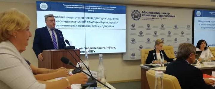 Ректор МПГУ принял участие в работе Совета по вопросам образования лиц с ОВЗ