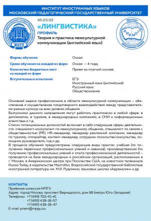Флаер ЛИНГВИСТИКА ТиПМК