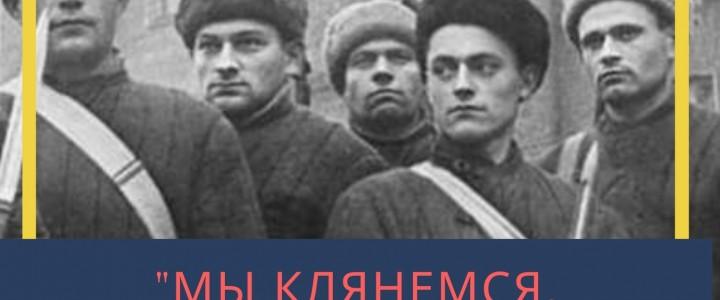 Городская экскурсия «Мы клянемся, что не опустим своего оружия»: боевой путь 5-й дивизии народного ополчения Фрунзенского района г. Москвы»