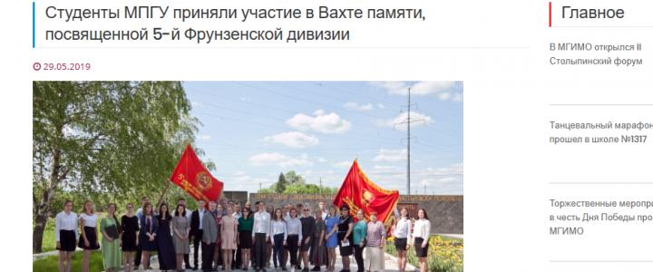 Мероприятие Дирекции изучения истории МПГУ в районных СМИ