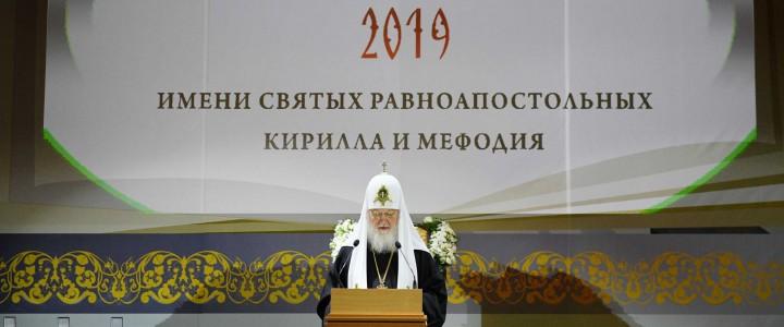 МПГУ на Церемонии вручения Патриаршей литературной премии 2019 года