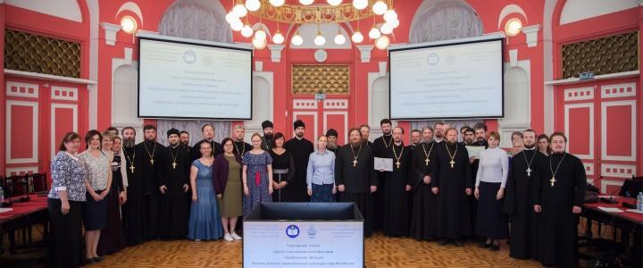 В зале Ученого совета МПГУ вручили удостоверения о повышения квалификации представителям епархиальных отделов образования из 38 регионов России