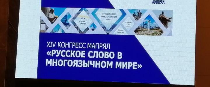 XIV конгресс МАПРЯЛ