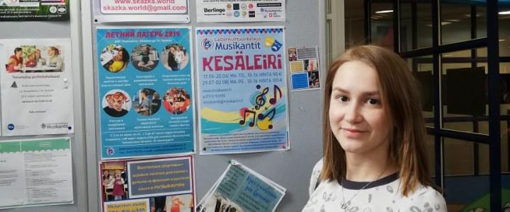 Магистрантка Института иностранных языков МПГУ вернулась в Москву после прохождения практики в г. Хельсинки