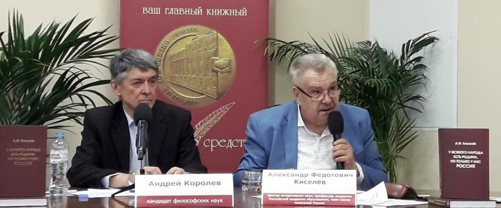 Только у нас есть Россия. Презентация книги профессора А.Ф. Киселёва в Библио-Глобусе