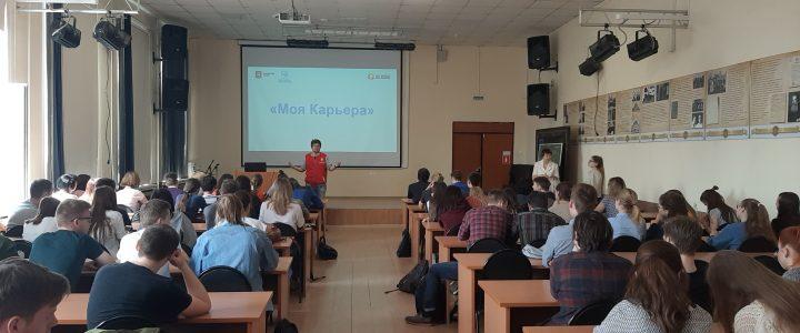 На географическом факультете состоялась встреча с представителем Центра занятости молодёжи