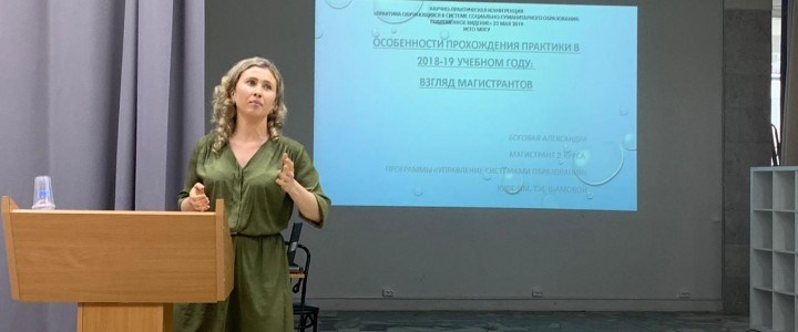 Научно-практическая конференция «Практика обучающихся в системе социально-гуманитарного образования: современное видение»